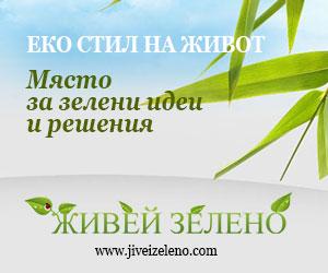 Сайт за здравословен и екостил на живот